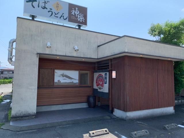 蕎麦屋 神楽 静岡インター店の口コミ