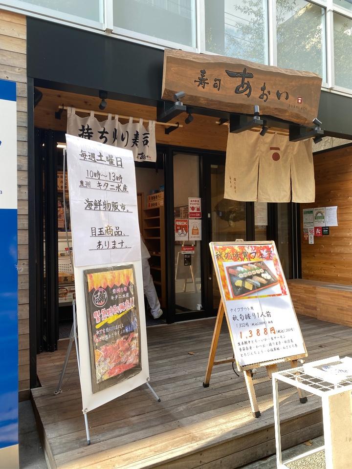 寿司 あおい 成城店