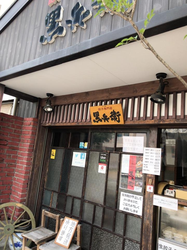 餃子専門店黒べえの口コミ