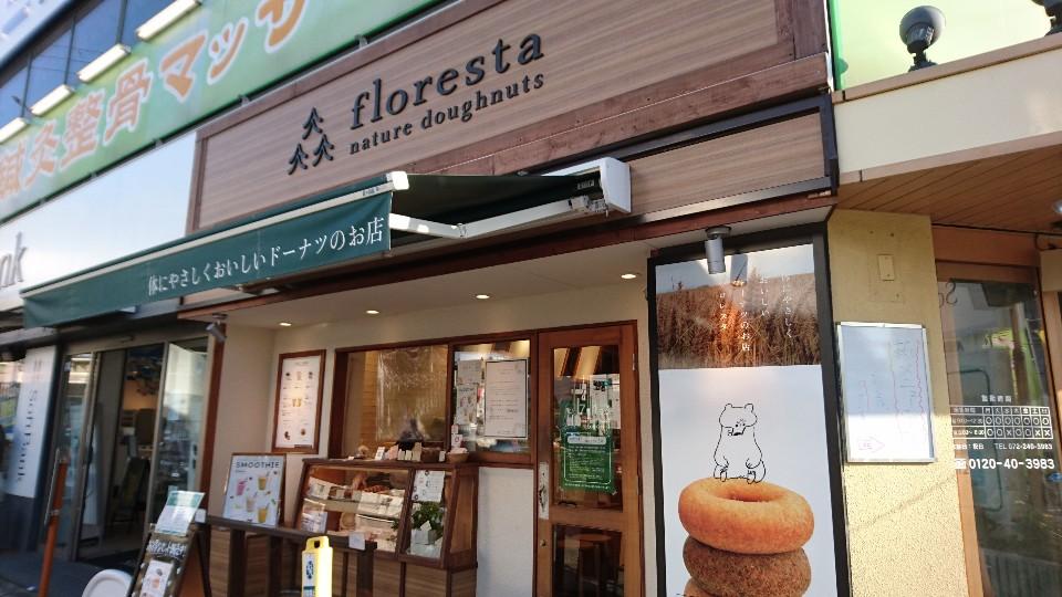 フロレスタ 北花田店の口コミ