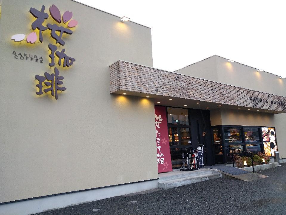 桜珈琲 富田林店の口コミ