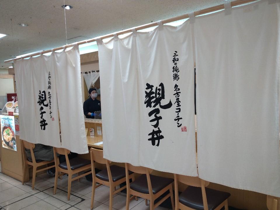 鶏三和 JR京都伊勢丹店の口コミ