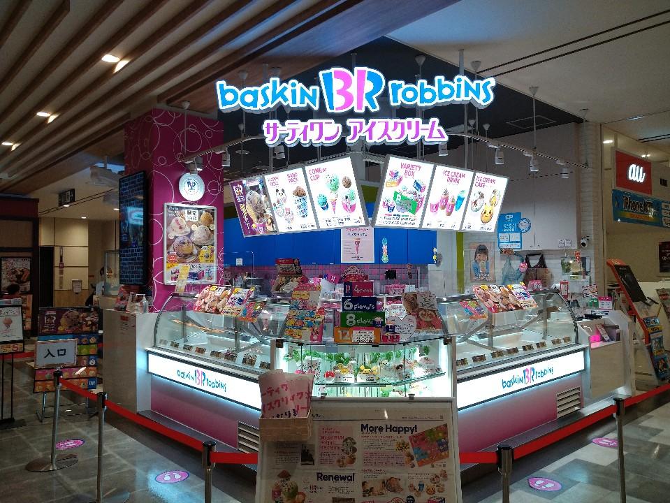 サーティワンアイスクリーム イオン藤井寺ショッピングセンター店の口コミ