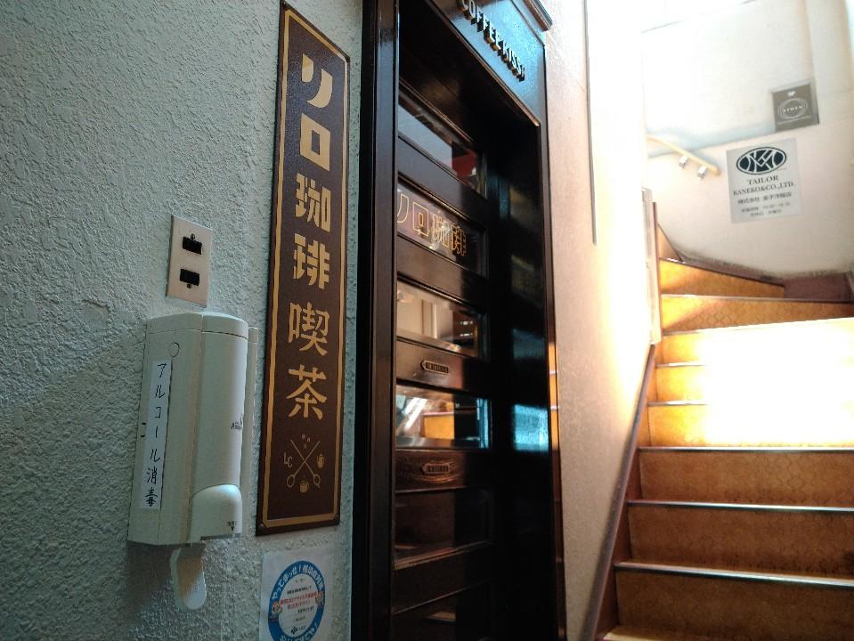 LiLo Coffee KISSA(リロ珈琲喫茶)の口コミ