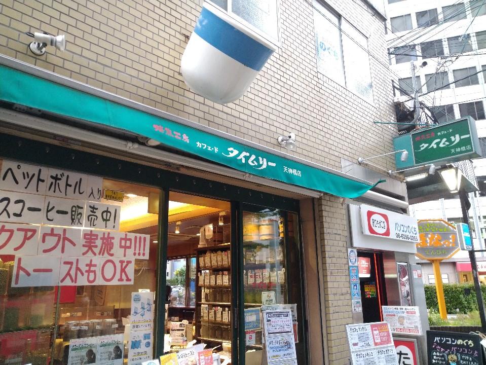 焙煎工房 カフェ・ド・タイムリー 天神橋店の口コミ