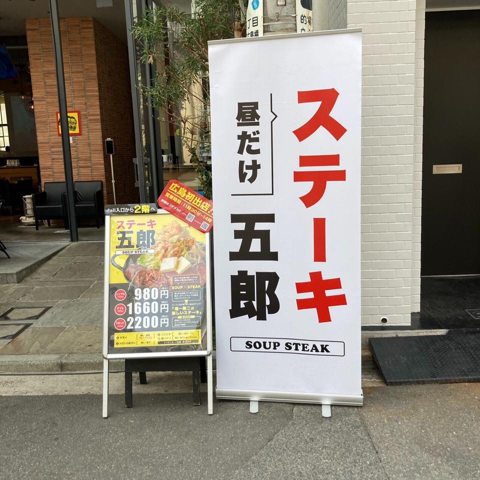 ステーキハウス五郎 広島本通り店の口コミ
