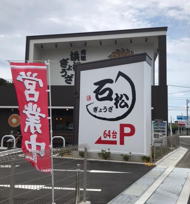 石松餃子 本店の口コミ