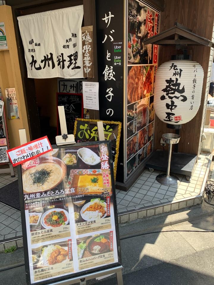 九州 熱中屋 大森 LIVE 2号店の口コミ