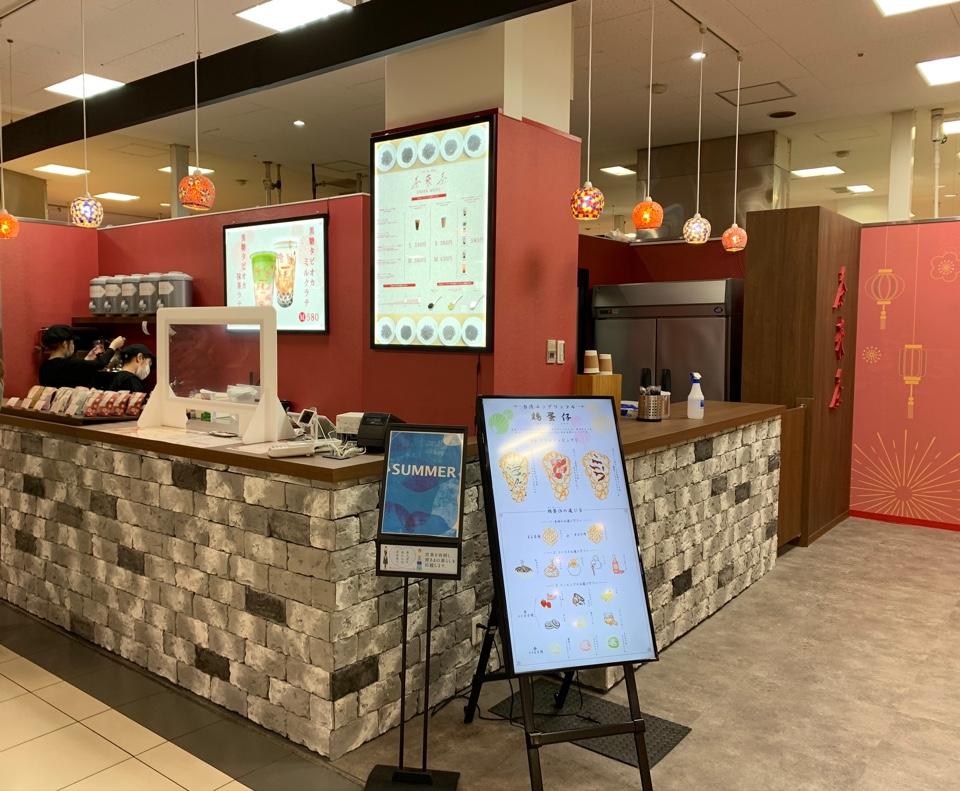 茶來茶 イオンモール姫路リバーシティー店の口コミ