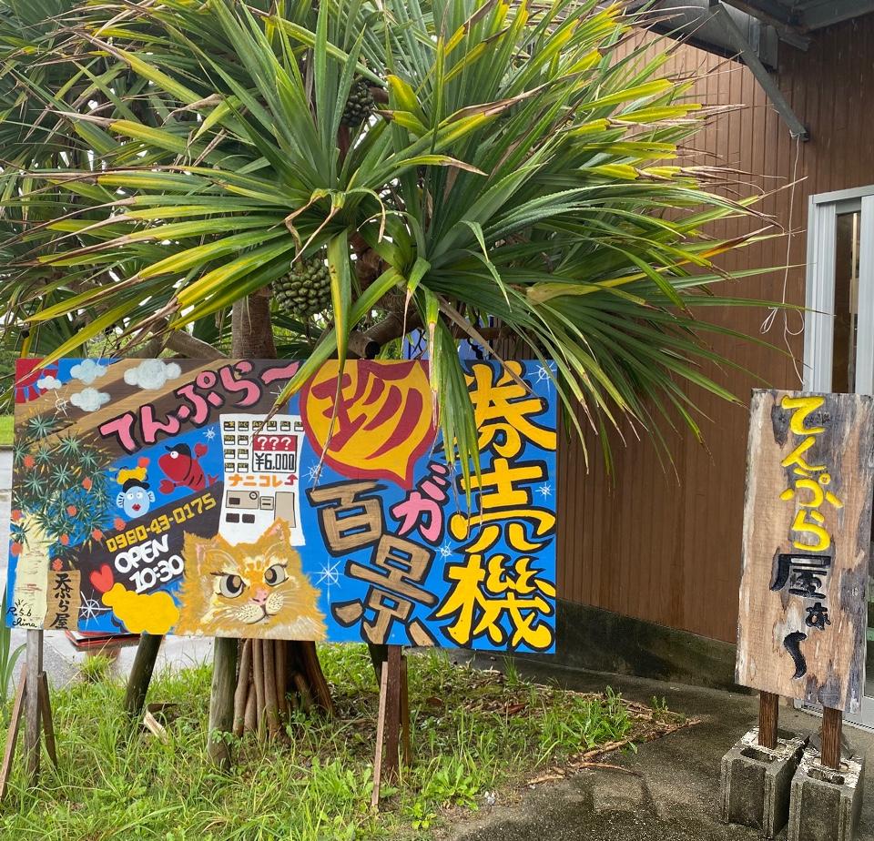天ぷら屋ぁ〜の口コミ