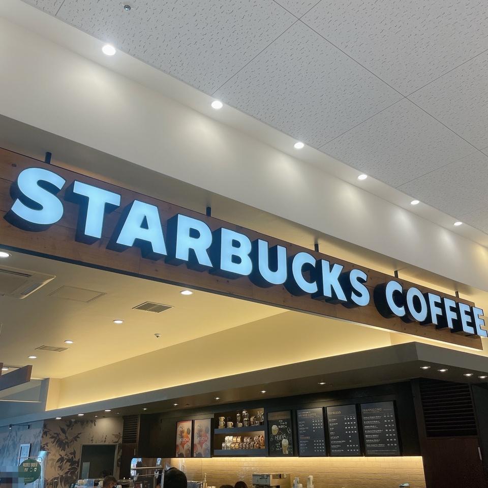 スターバックスコーヒー アリオ橋本店の口コミ