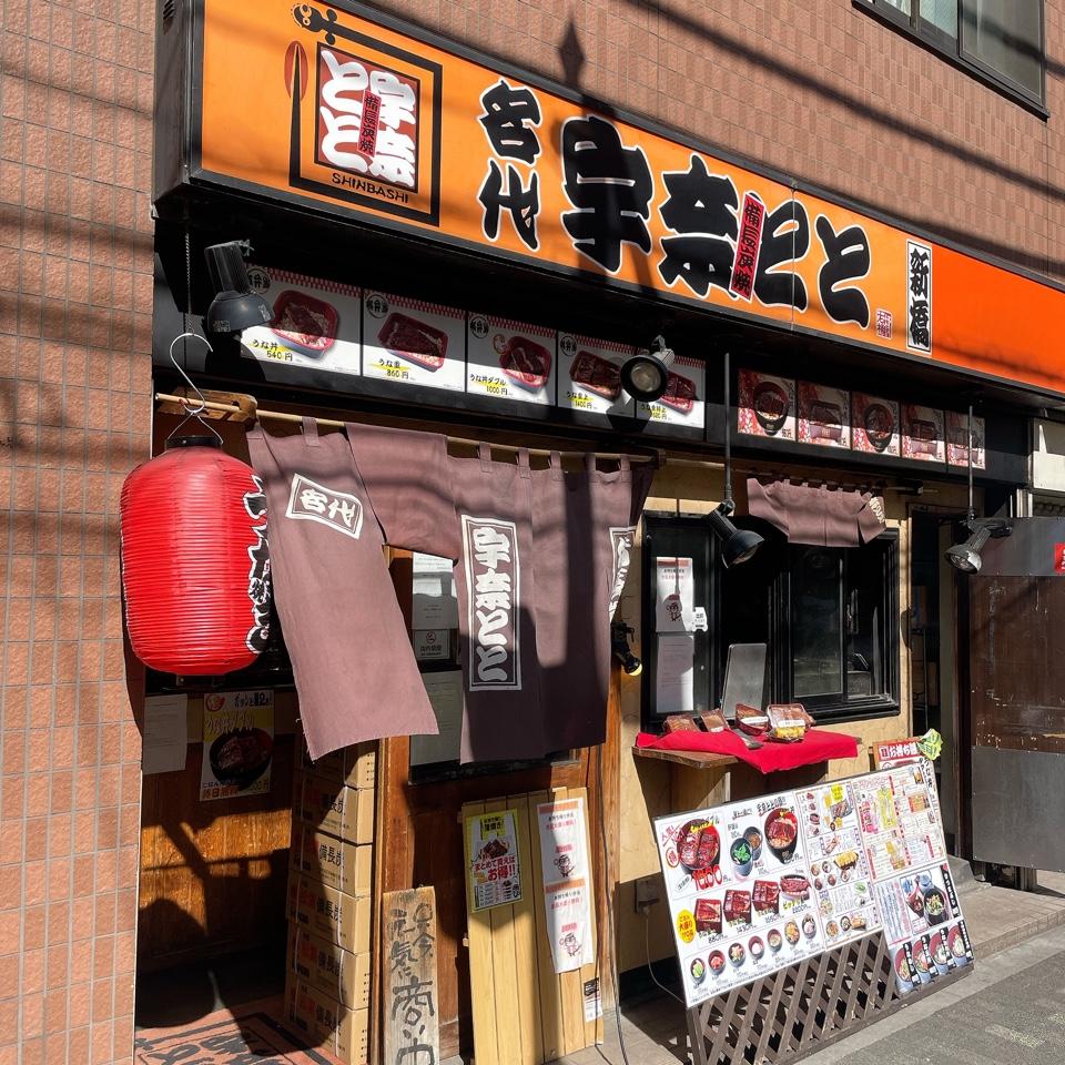 名代 宇奈とと 錦糸町店の口コミ