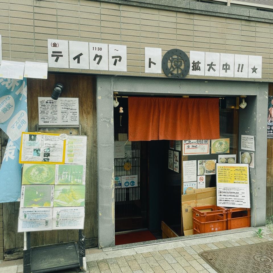 煉 神田店の口コミ
