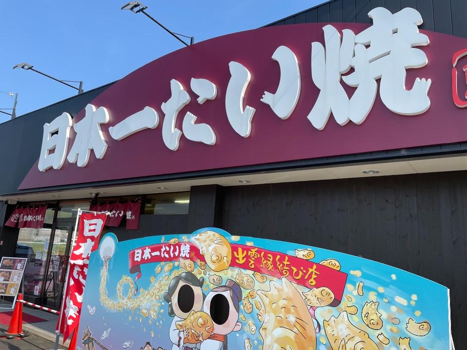 日本一たい焼島根出雲縁結び店