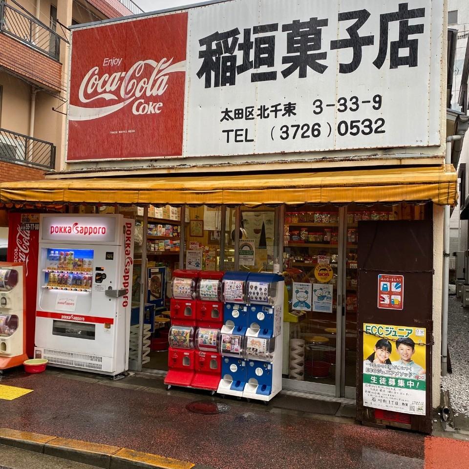 稲垣菓子店 の口コミ
