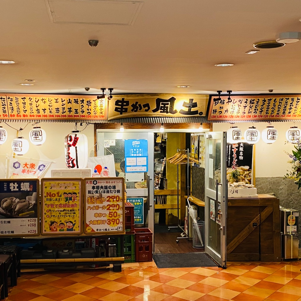 串かつ風土.札幌大通り店の口コミ