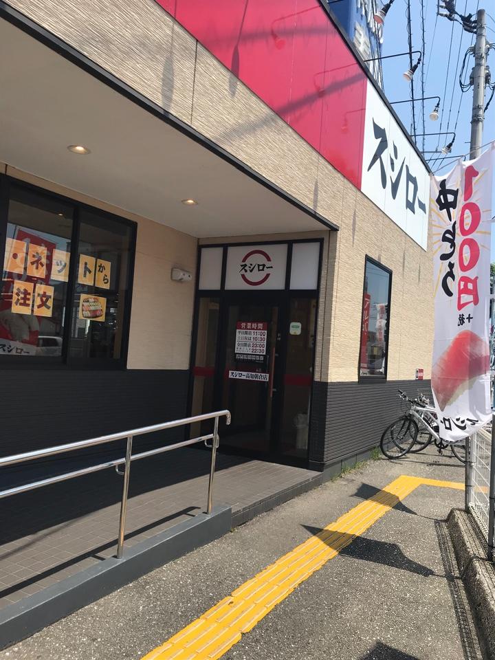 スシロー高知朝倉店の口コミ