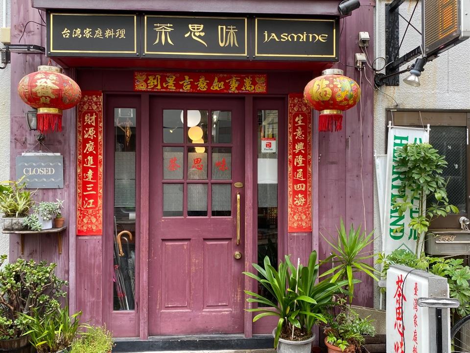 台湾家庭料理茶思味ジャスミン)の口コミ