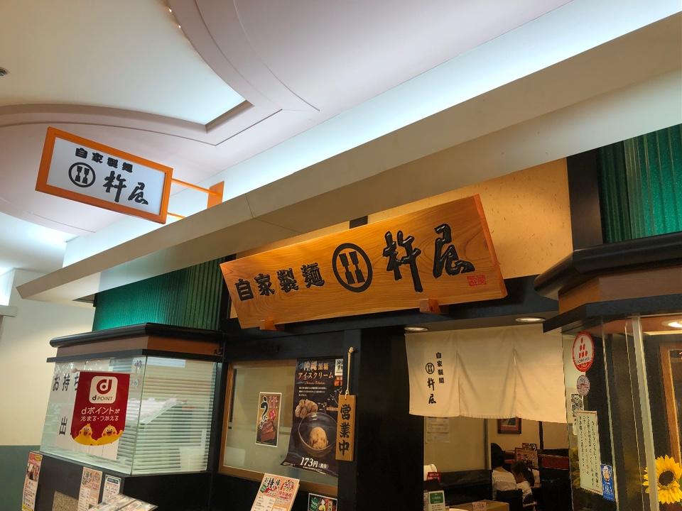 杵屋 京都パセオ・ダイゴロー店の口コミ