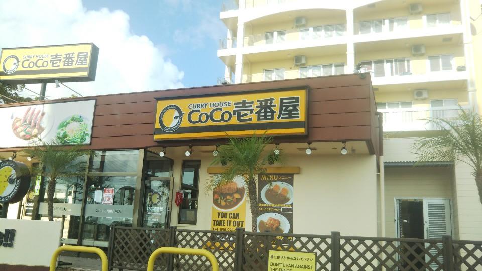 CoCo壱番屋 沖縄北谷国体道路店の口コミ