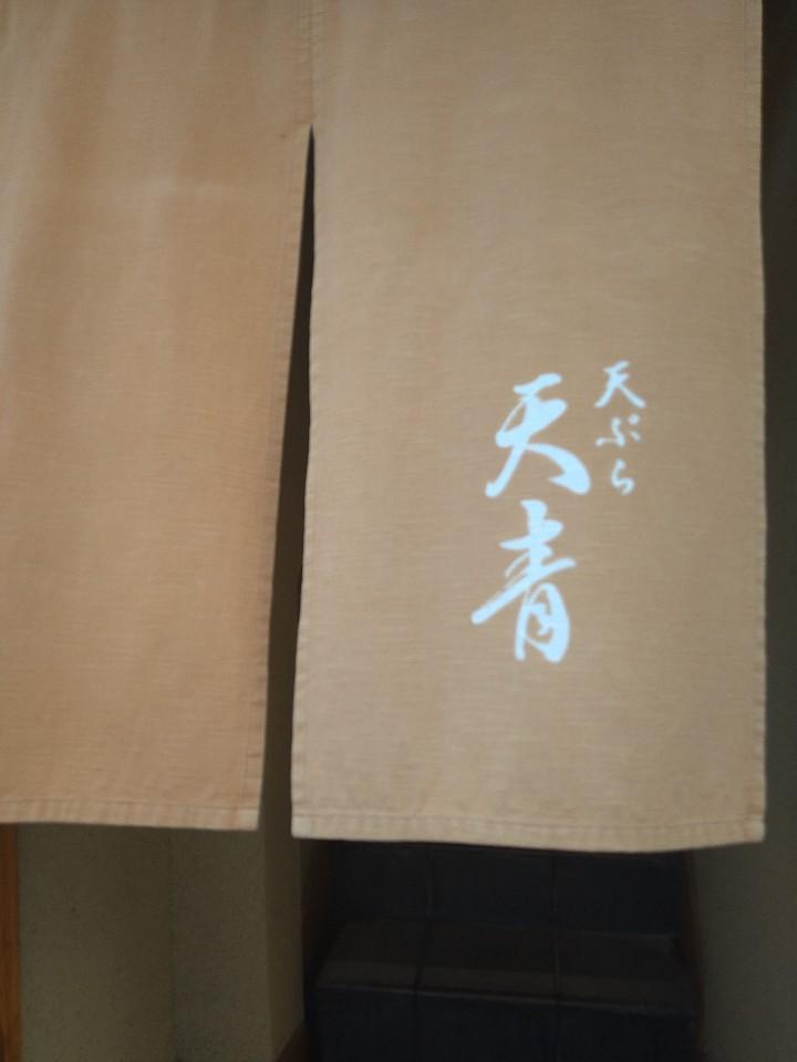 天ぷら天青の口コミ