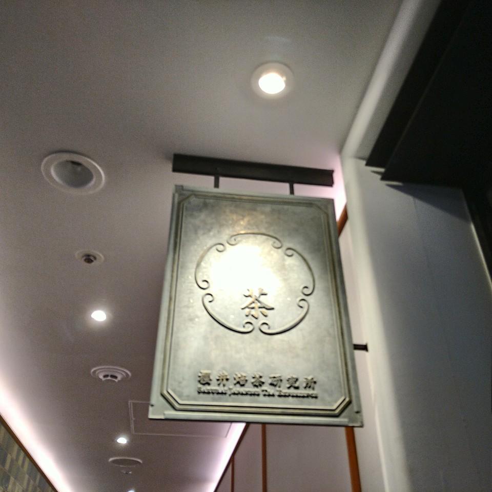 櫻井焙茶研究所の口コミ