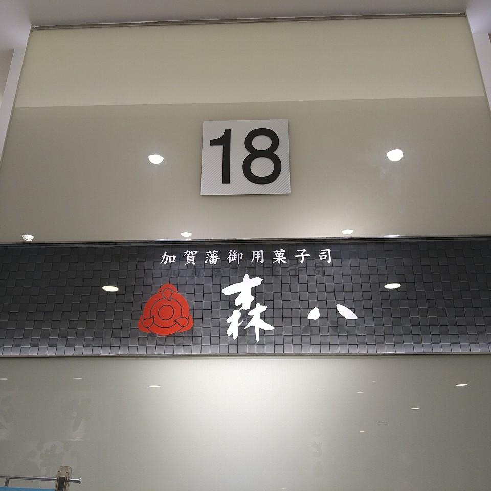 森八小田急百貨店町田店