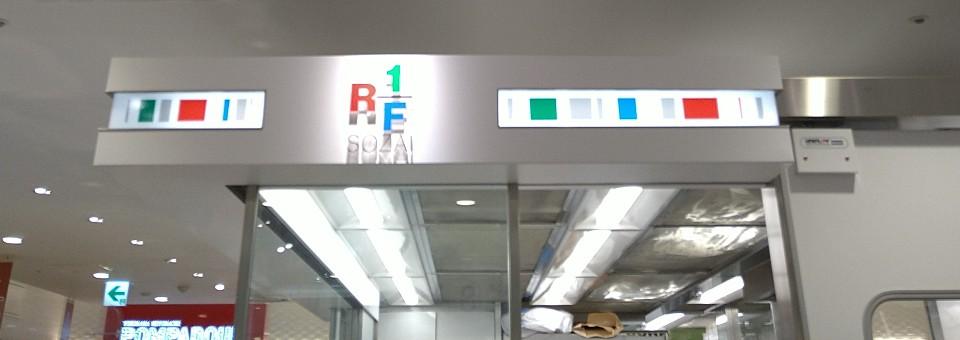 RF1 小田急町田店