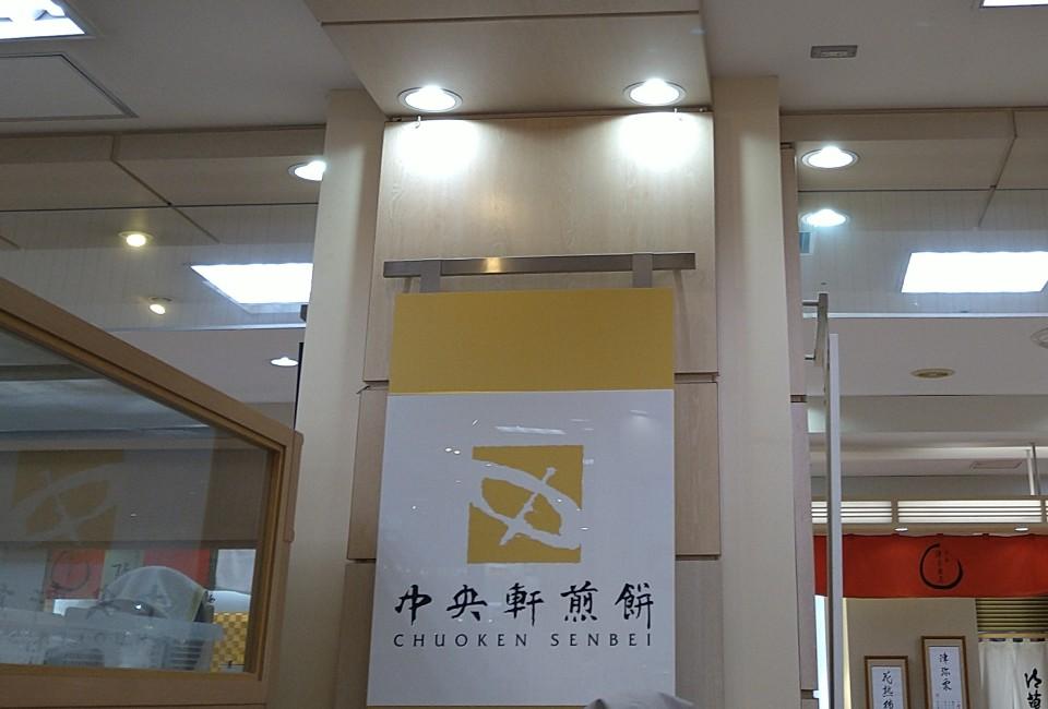 中央軒煎餅 東急百貨店 町田東急ツインズ レシピ町田店