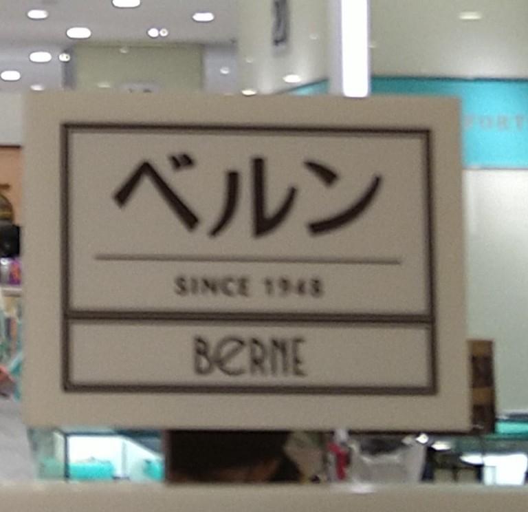 ベルン 小田急町田店