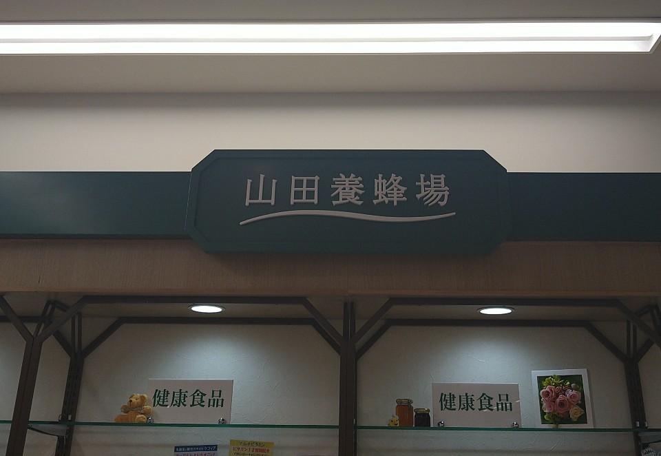 山田養蜂場 小田急百貨店町田店