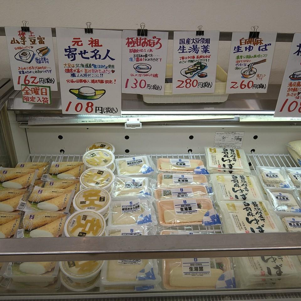 三代目茂蔵新百合ケ丘オーパ店