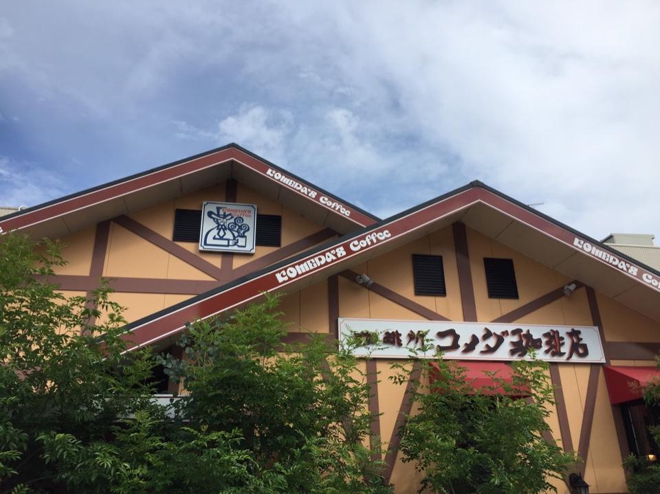 コメダ珈琲店 彦根平田店の口コミ
