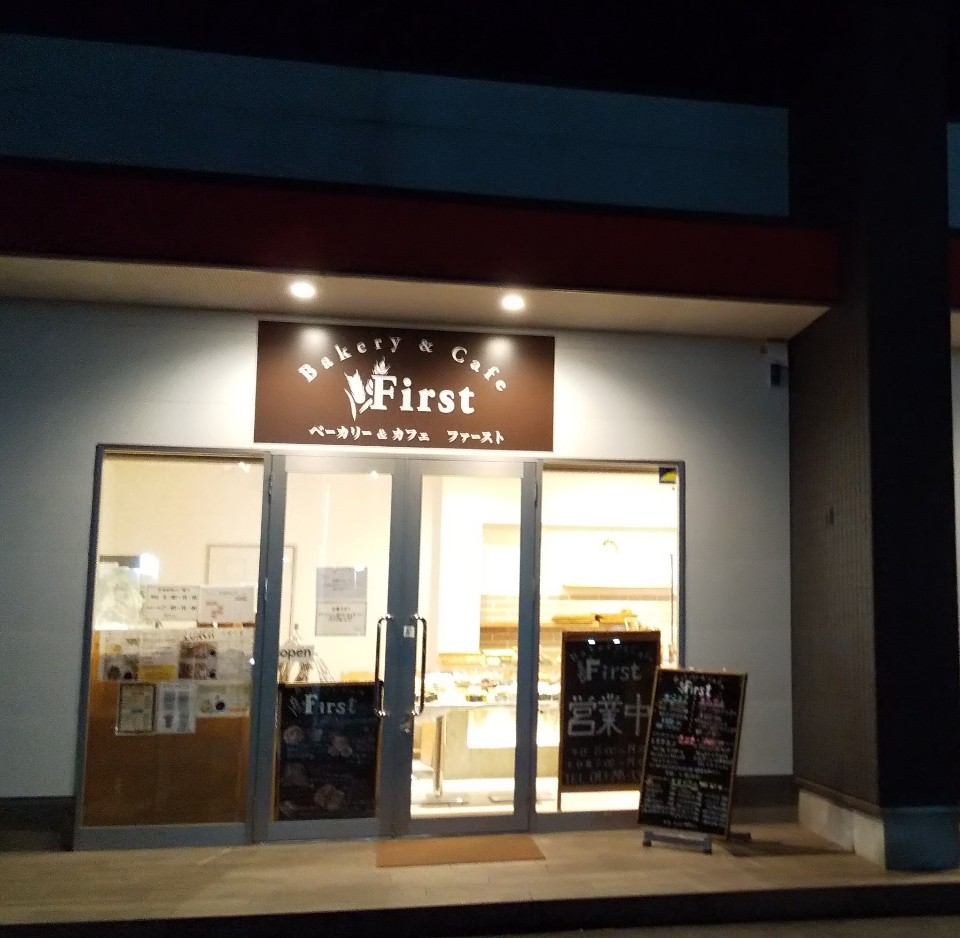 Bakery&Cafe Firstの口コミ