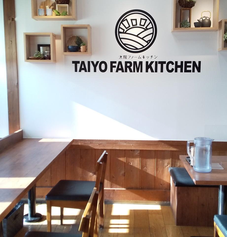 太陽ファームキッチン&カフェの口コミ