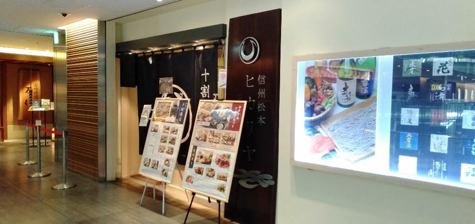 信州松本ヒカリヤ KITTE丸の内店の口コミ