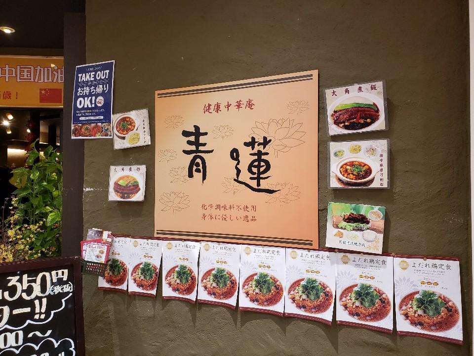 健康中華青蓮 浜松町店の口コミ