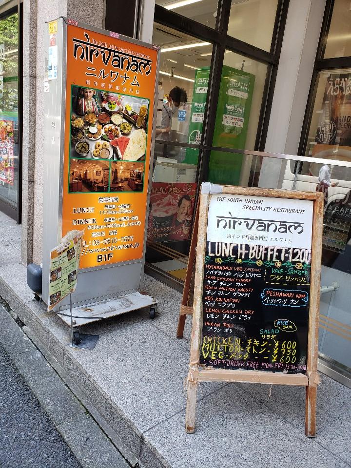 ニルワナム 虎ノ門店の口コミ