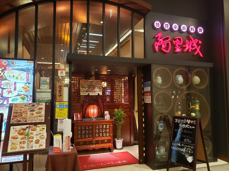 台湾風居酒屋 阿里城 霞が関コモンゲート店