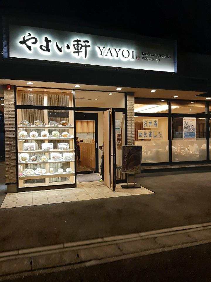 やよい軒 名古屋小幡店の口コミ