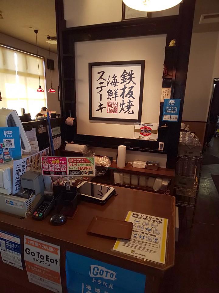お好み焼本舗 高蔵寺店の口コミ