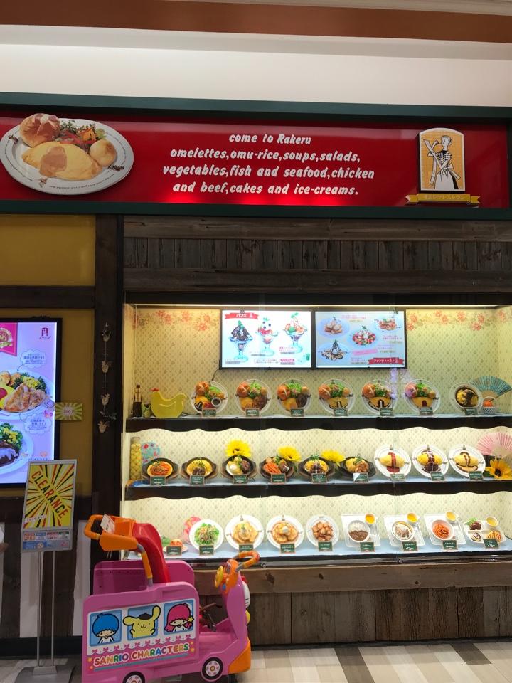 ラケル イオン八幡東店