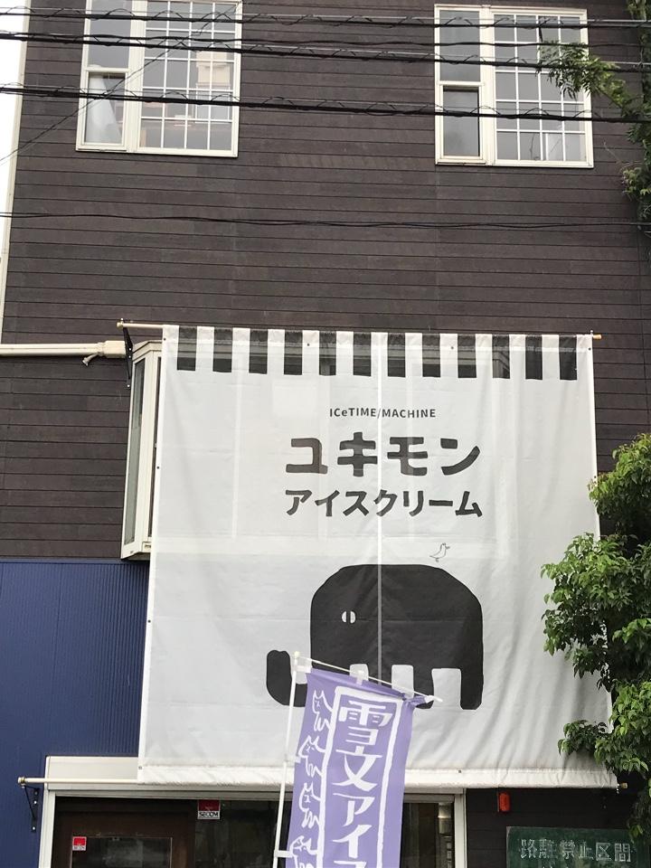 ユキモンアイスクリーム