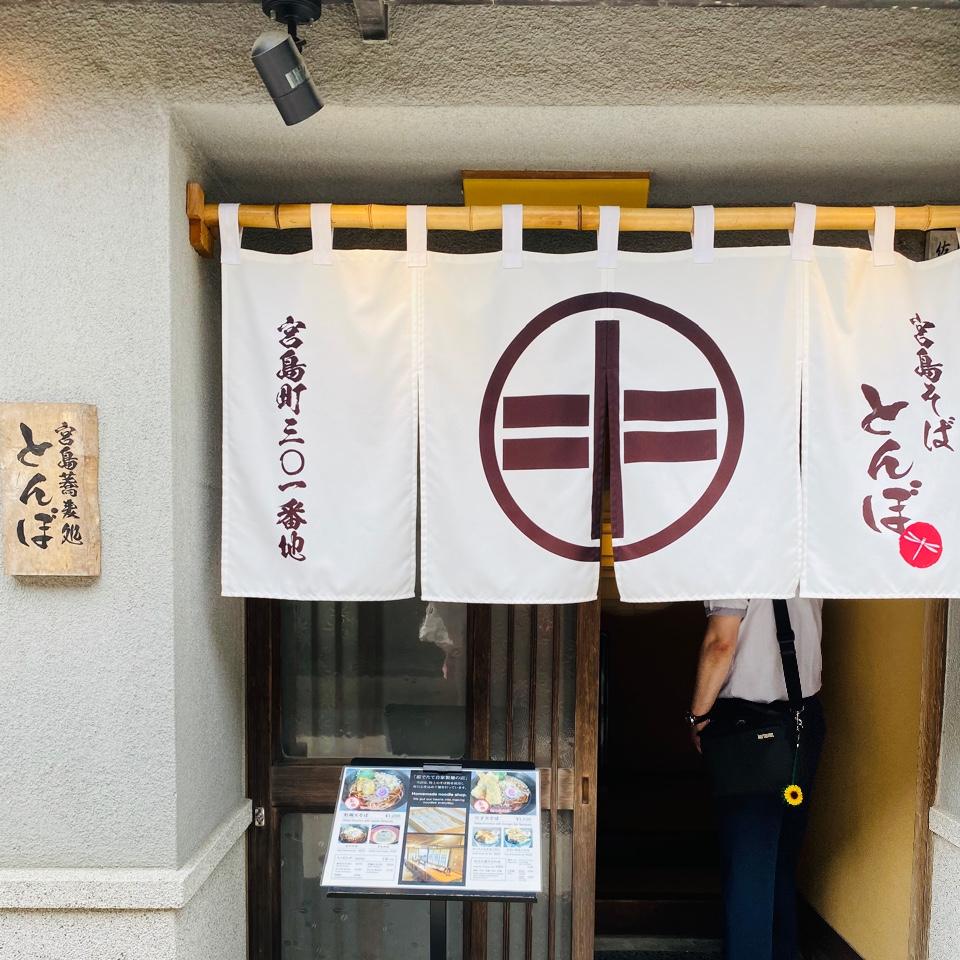 そば処 とんぼ 宮島店の口コミ