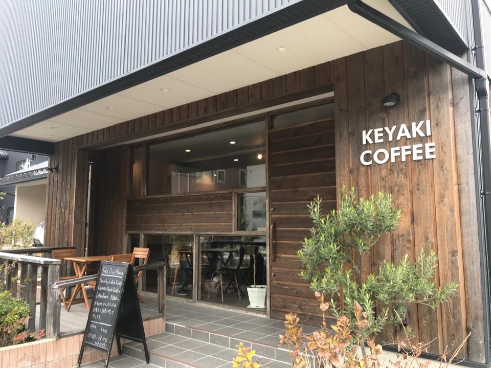 KEYAKI COFFEEの口コミ