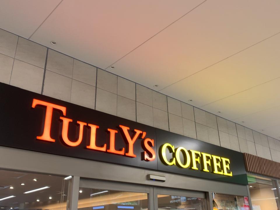 タリーズコーヒー 武蔵小杉店の口コミ