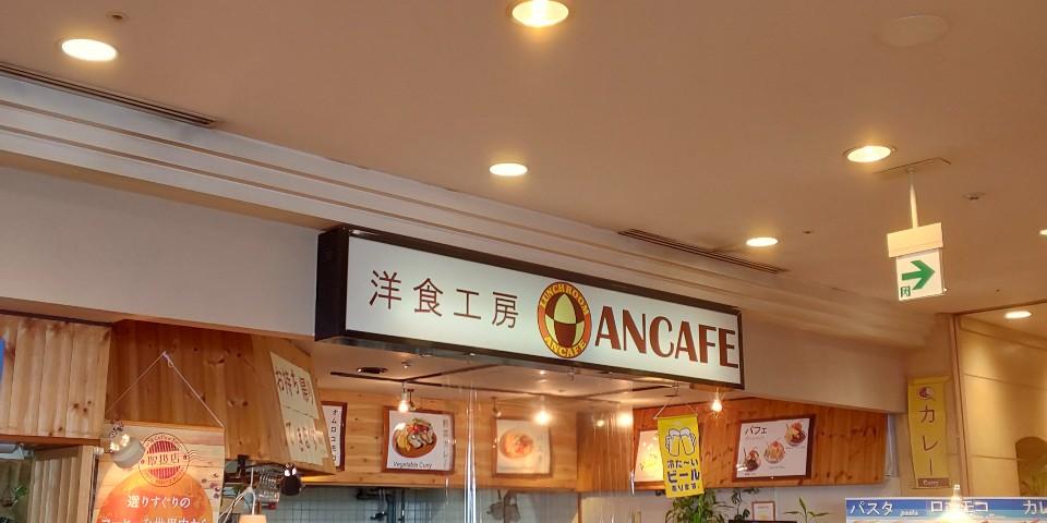 洋食工房 ANCAFE 福屋広島駅前店 アンカフェの口コミ