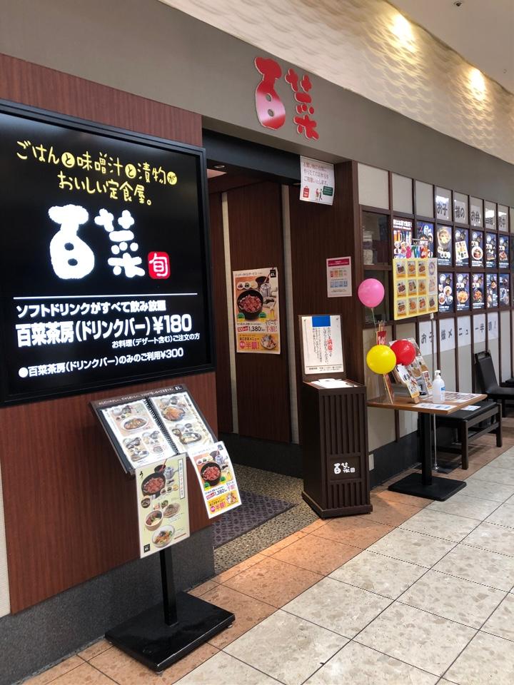 定食屋百菜旬 ゆめタウン博多店の口コミ