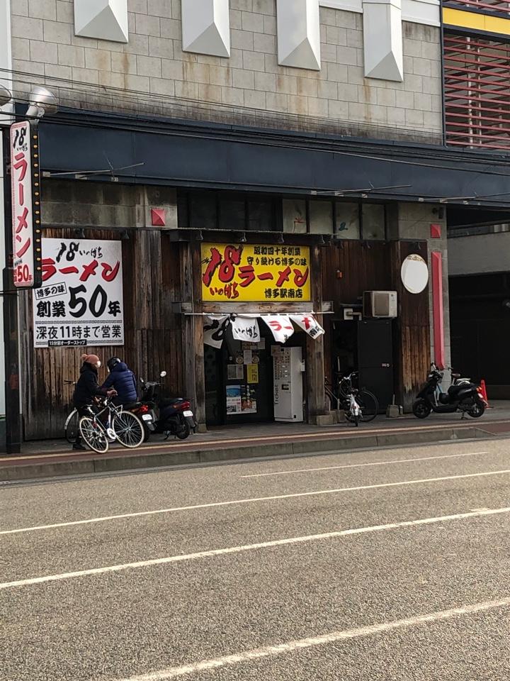 18ラーメン 博多駅南店の口コミ