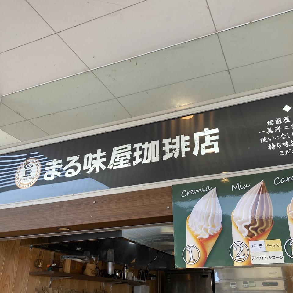 まる味家珈琲店 宮原SA上り